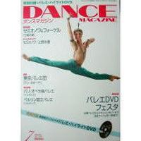ダンスマガジン  2007年7月号