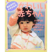 棒針あみとかぎ針あみ かわいい赤ちゃん 0~24ヵ月 ママのやさしい手作りニットがいっぱい 日本ヴォーグ社