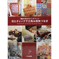 花とチェックで三角&四角つなぎ 藤田久美子のパッチワーク 文化出版局