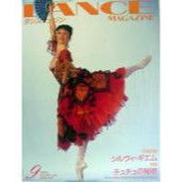 ダンスマガジン  1995年9月号