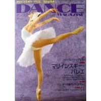 ダンスマガジン  2007年3月号