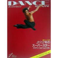 ダンスマガジン  2002年1月号