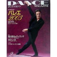ダンスマガジン  2003年2月号