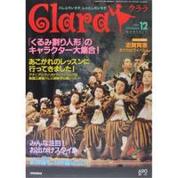 クララ Clara 2001年12月号