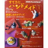 NHKすてきにハンドメイド 2011年1月号