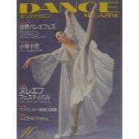 ダンスマガジン  2003年10月号