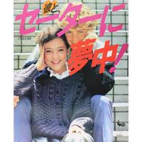 彼と、セーターに夢中!  昭和58年  雄鶏社