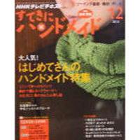 NHKすてきにハンドメイド 2013年12月号