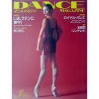 ダンスマガジン  2000年3月号