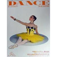 ダンスマガジン  1993年5月号