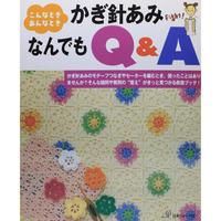 こんなときもあんなときも かぎ針あみ なんでも Q&A 日本ヴォーグ社