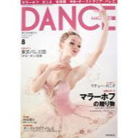 ダンスマガジン  2010年8月号