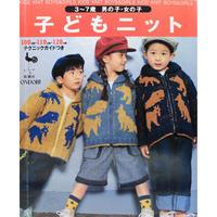 子どもニット 3~7歳 男の子・女の子 雄鶏社