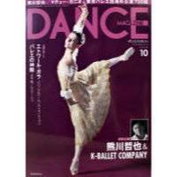 ダンスマガジン  2010年10月号