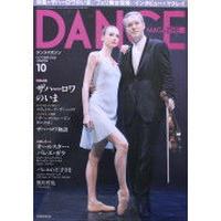 ダンスマガジン  2016年10月号