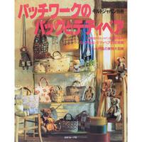 パッチワークのバッグとテディベア キルトジャパン別冊