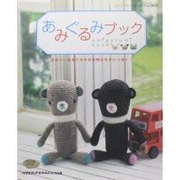 あみぐるみブック レディブティックシリーズno.2627 ブティック社