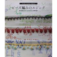 ビーズ編みのエジング かぎ針とビーズでつくる縁飾り 日本ヴォーグ社