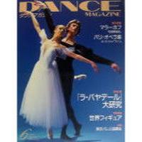 ダンスマガジン  2001年6月号