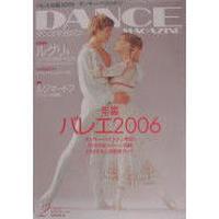 ダンスマガジン  2006年2月号