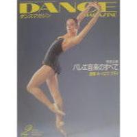 ダンスマガジン  1996年2月号