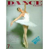 ダンスマガジン  1991年7月号