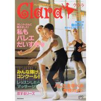 クララ Clara 2000年11月号