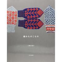 編みものこもの 三國万里子  文化出版局