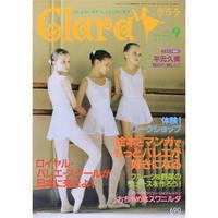 クララ Clara 2000年9月号