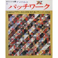 世界手芸の旅4 アメリカのパッチワーク 日本ヴォーグ社