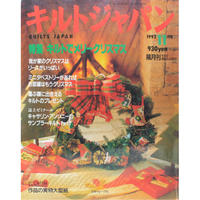 キルトジャパン 1992年11月号 隔月刊