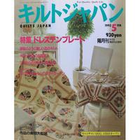キルトジャパン 1993年5月号 隔月刊