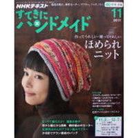 NHKすてきにハンドメイド 2017年11月号