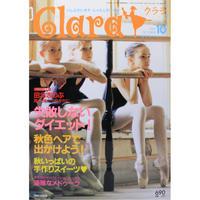 クララ Clara 2000年10月号
