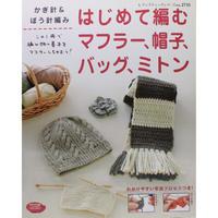 はじめて編むマフラー、帽子、バッグ、ミトン かぎ針&ぼう針編み レディブティックシリーズno.2735 ブティック社