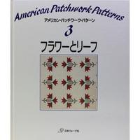 アメリカン・パッチワーク・パターン ③フラワーとリーフ 日本ヴォーグ社
