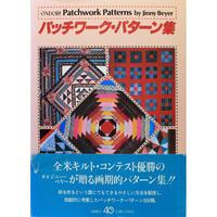 パッチワーク・パターン集 ジニー・ベヤー 雄鶏社