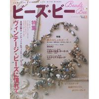 Beads Bee ビーズ・ビー Vol.8 パッチワーク通信社