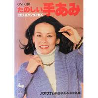 たのしい手あみ ミセス&ヤングミセス  昭和54年  雄鶏社