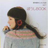 ぼうしBOOK ぽかぽかニットこもの vol.1 日本ヴォーグ社