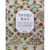アメリカンキルト ベスト・コレクション / シリル・I・ネルソン / カーター・フック 雄鶏社