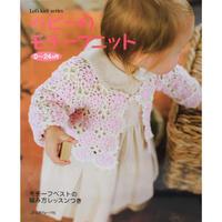ベビーのモチーフニット 0~24ヵ月 モチーフベストの編み方レッスンつき 日本ヴォーグ社