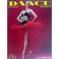 ダンスマガジン  1993年1月号