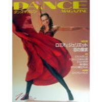 ダンスマガジン  1998年11月号