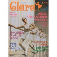 クララ Clara 2001年1月号