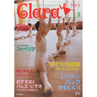 クララ Clara 2000年5月号