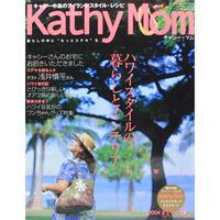 Kathy Mom キャシー・マム ⑤ 2004年秋号 マリン企画