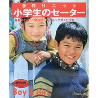 手作りニット 小学生のセーター 身長110~150cm 日本ヴォーグ社