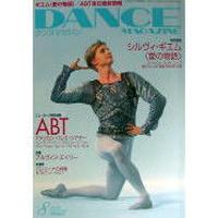 ダンスマガジン  2005年8月号