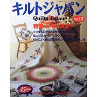 キルトジャパン No.13 1989年/平成1年